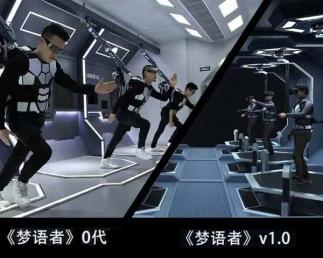 VR动漫设备